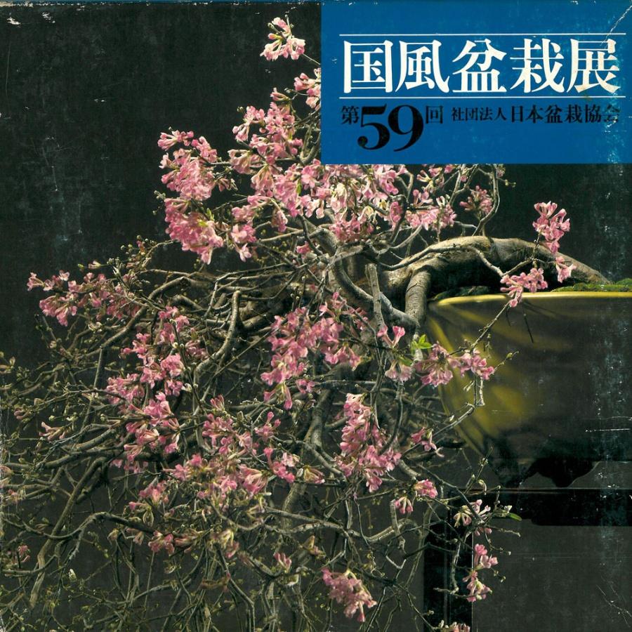 CATALOGO KOKUFU 59 BONSAI EXHIBITION - Anno 1985 Vintage Edition
