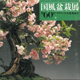 CATALOGO KOKUFU 60 BONSAI EXHIBITION - Anno 1986 Vintage Edition