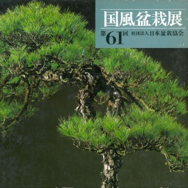CATALOGO KOKUFU 61 BONSAI EXHIBITION - Anno 1987 Vintage Edition