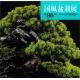 CATALOGO KOKUFU BONSAI EXHIBITION 86 - Anno 2012