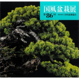CATALOGO KOKUFU BONSAI EXHIBITION 86 - Anno 2012