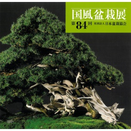 CATALOGO KOKUFU BONSAI EXHIBITION 84 - Anno 2010