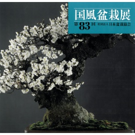 CATALOGO KOKUFU 83 BONSAI EXHIBITION - Anno 2009