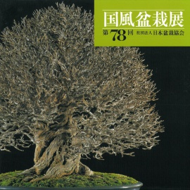 CATALOGO KOKUFU 78 BONSAI EXHIBITION - Anno 2004