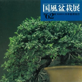 CATALOGO KOKUFU 62 BONSAI EXHIBITION - Anno 1988 Vintage Edition
