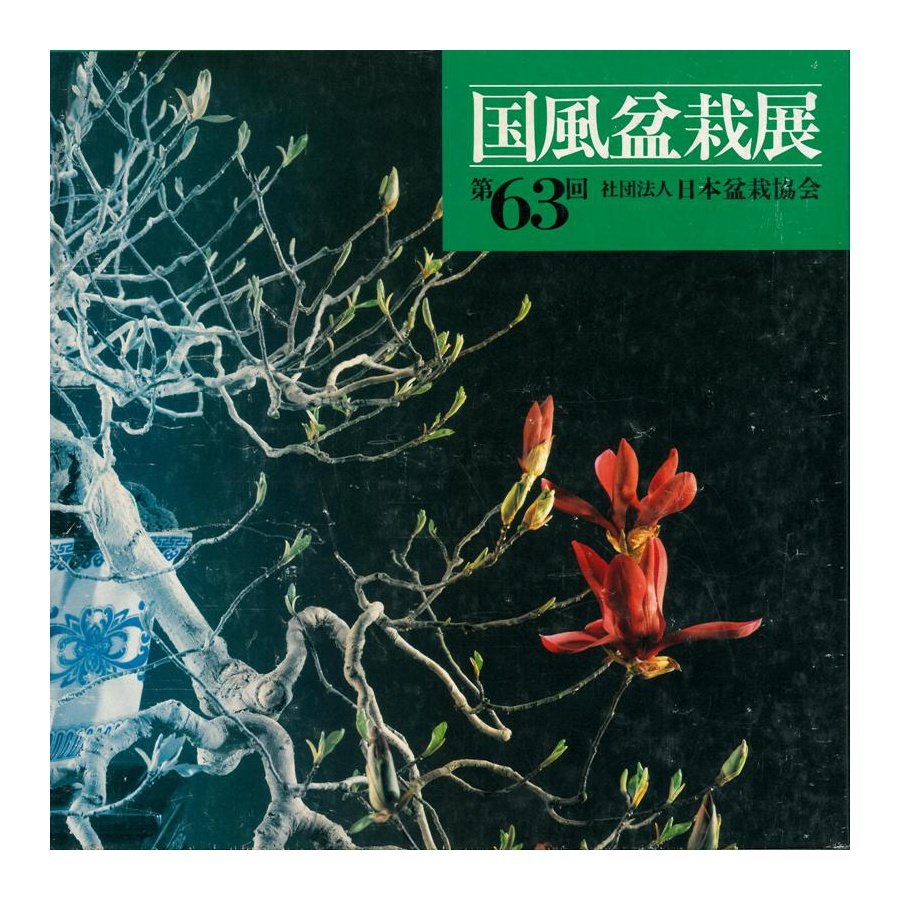 CATALOGO KOKUFU 63 BONSAI EXHIBITION - Anno 1989 Vintage Edition