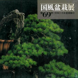 CATALOGO KOKUFU 69 BONSAI EXHIBITION - Anno 1995 Vintage Edition