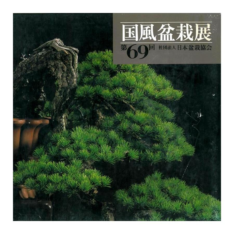 CATALOGO KOKUFU 69 BONSAI EXHIBITION - Anno 1995 Vintage Edition