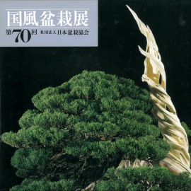 CATALOGO KOKUFU 70 BONSAI EXHIBITION - Anno 1996