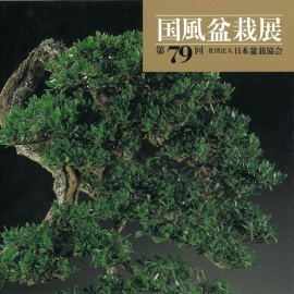 CATALOGO KOKUFU 79 BONSAI EXHIBITION - Anno 2005