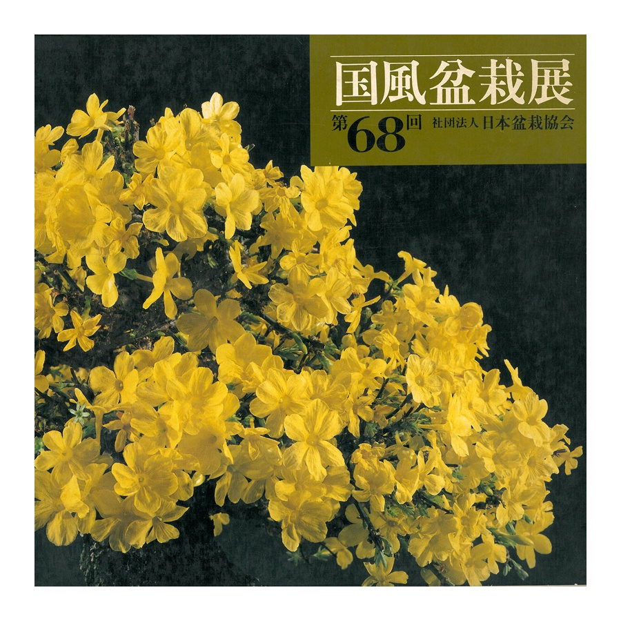 CATALOGO KOKUFU 68 BONSAI EXHIBITION - Anno 1994 Vintage Edition