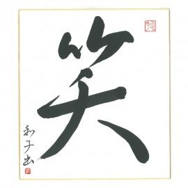 """Shikishi con ideogramma """"Sorriso"""""""