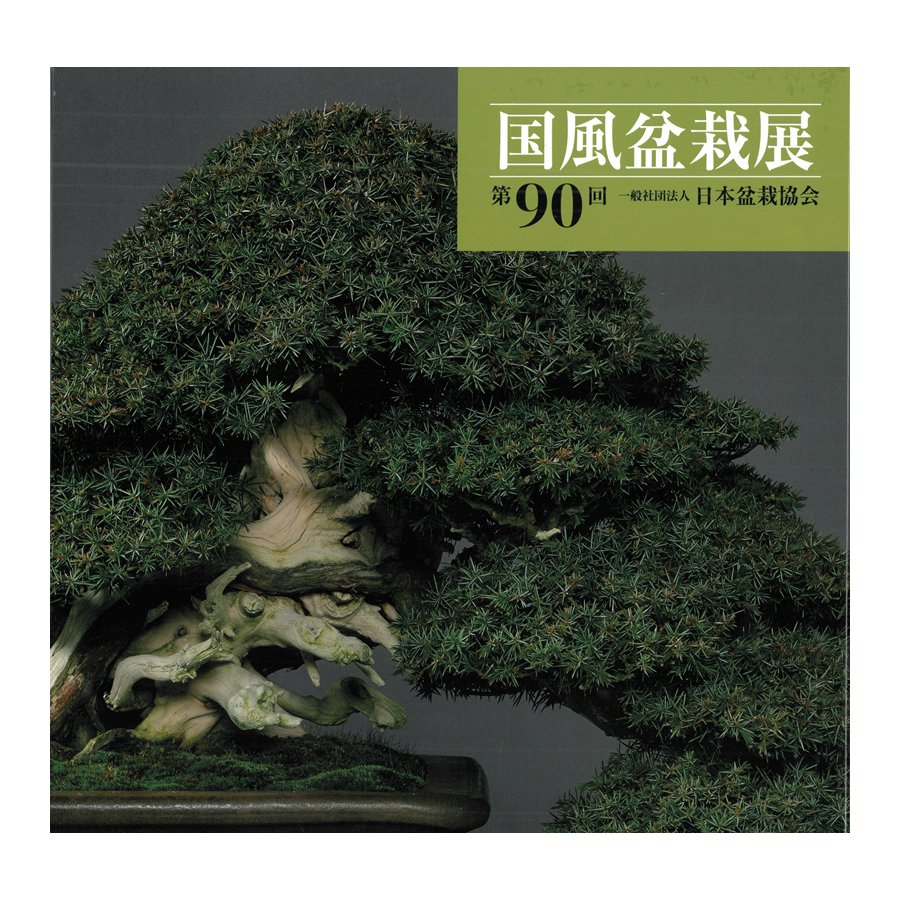 CATALOGO KOKUFU 90 BONSAI EXHIBITION - Anno 2016