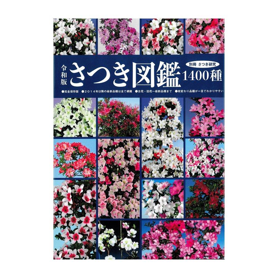 SATSUKI ZUAN - Catalogo Speciale Azalee con 1400 varietà fra antiche e nuove